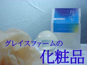 グレイスファームの化粧品(バナー)