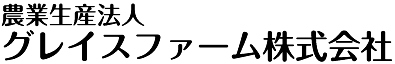 農業生産法人グレイスファーム株式会社