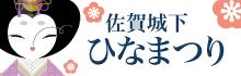 佐賀城下ひなまつりバナー