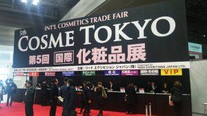 国際化粧品展