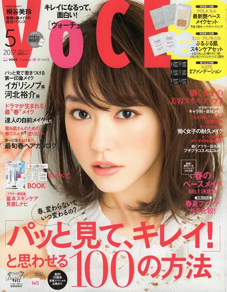 「VoCE」5月号表紙