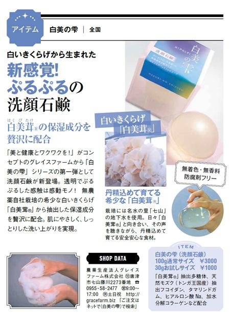 「白美の雫 洗顔石鹸」(「VoCE」5月号掲載記事)