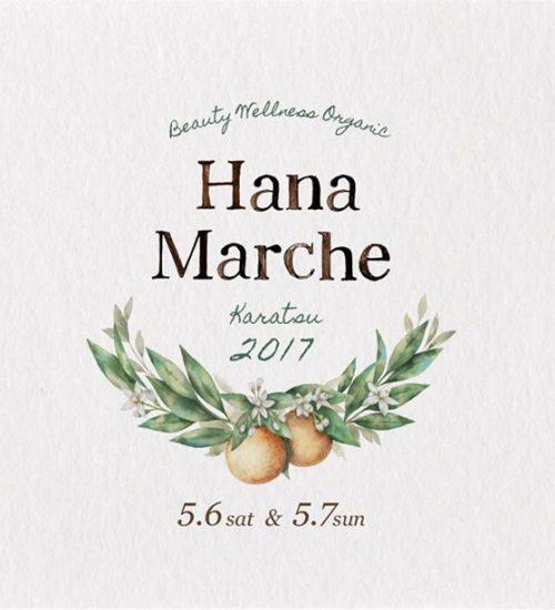 HanaMarche2017