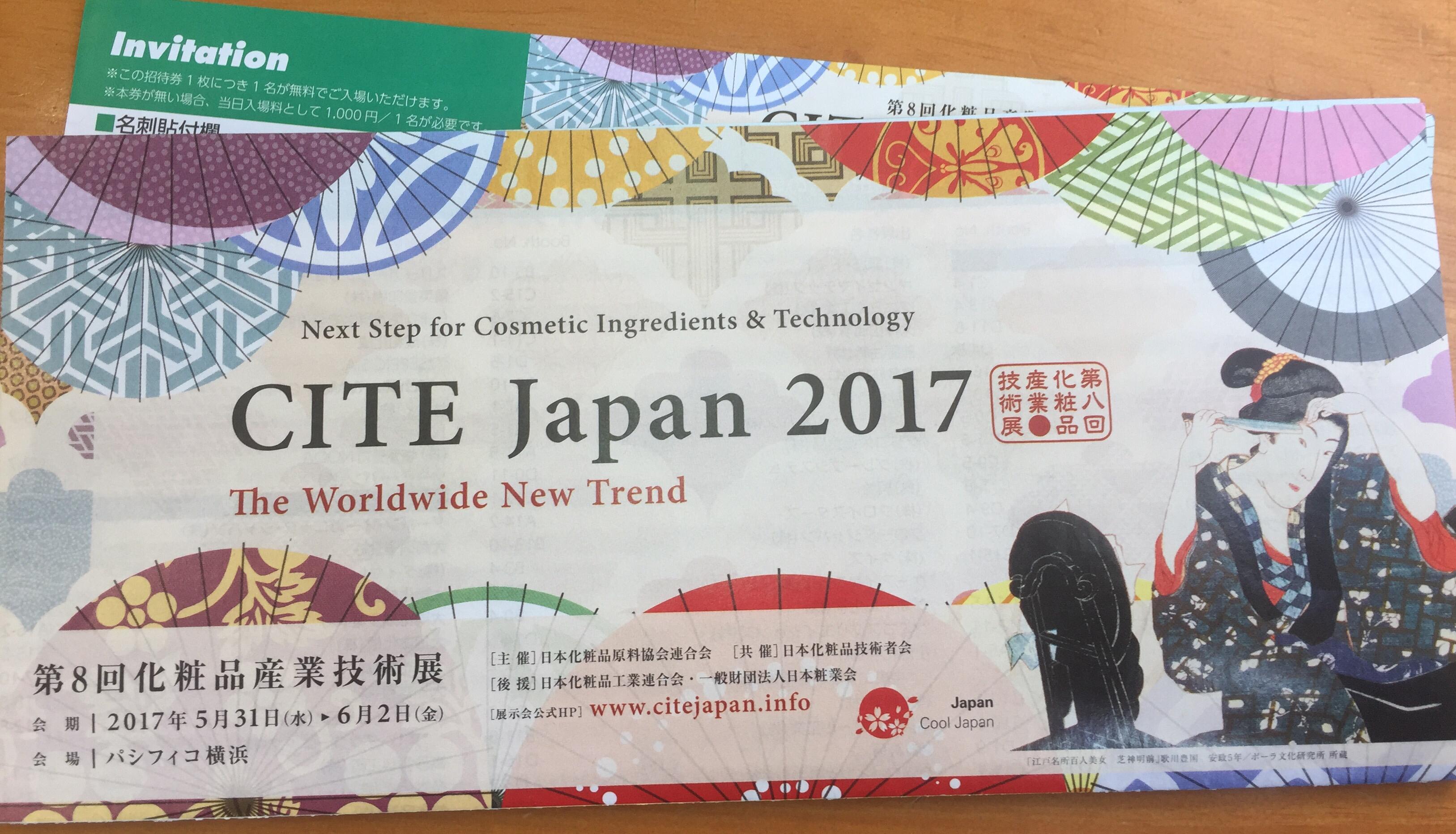 CITE Japan 2017