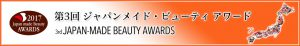 japan-made-beauty-award