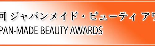 japan-made-beauty-award