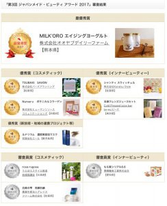 japanmade-beauty-award