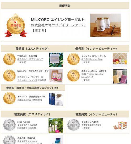 japanmade-beauty-award