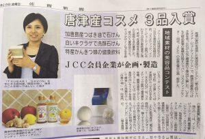 佐賀新聞記事(10月20日)