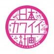 日本カワイイ計画。 with みんなの経済新聞 ロゴ