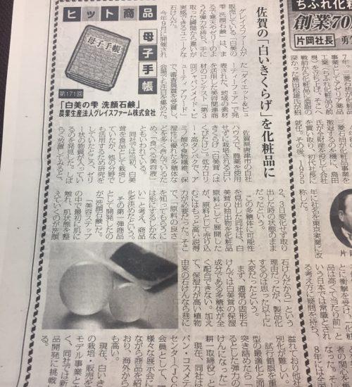 週刊粧業(10月30日)