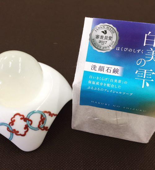 白美の雫 JMBA審査員賞