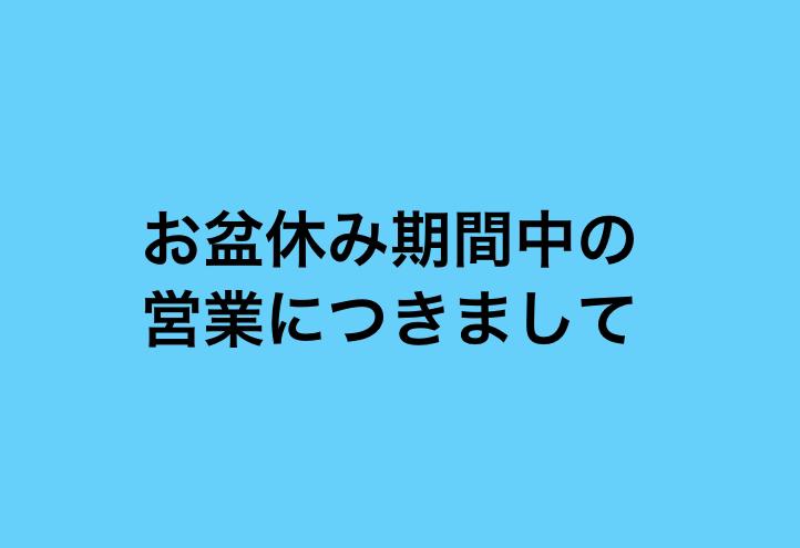 お盆休みのご連絡(白きくらげ)