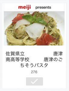 白いきくらげ「白美茸」のパスタ(唐津南高校)